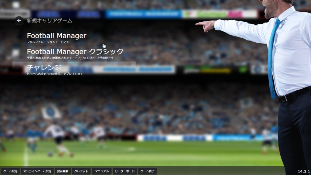 SnapCrab_Football Manager 2014_2015-12-14_18-46-41_No-00