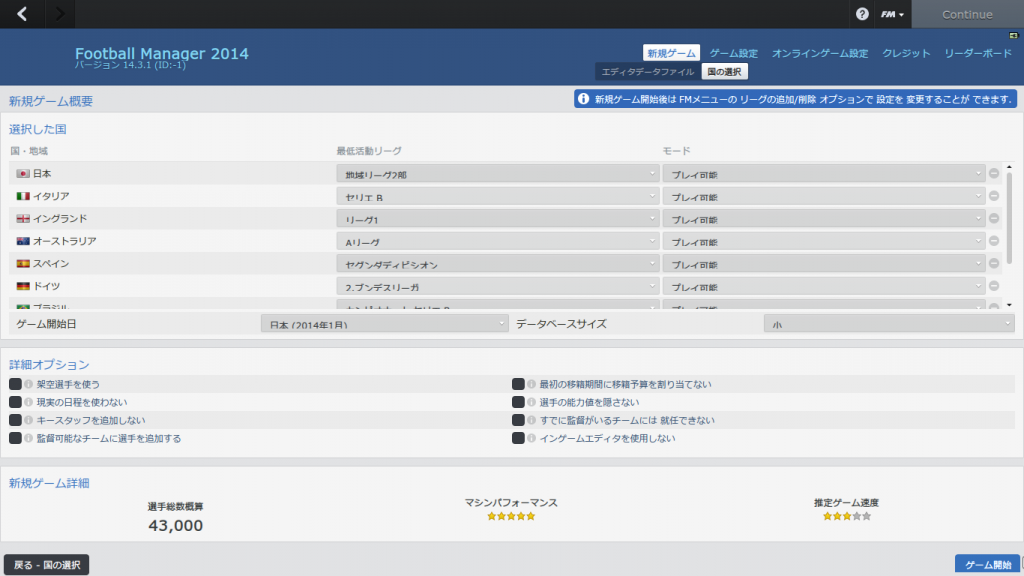 SnapCrab_Football Manager 2014_2015-12-14_18-47-5_No-00