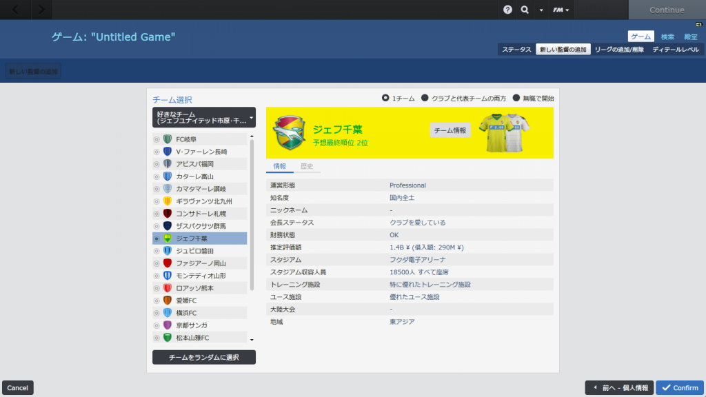 SnapCrab_Football Manager 2014_2015-12-14_18-52-39_No-00