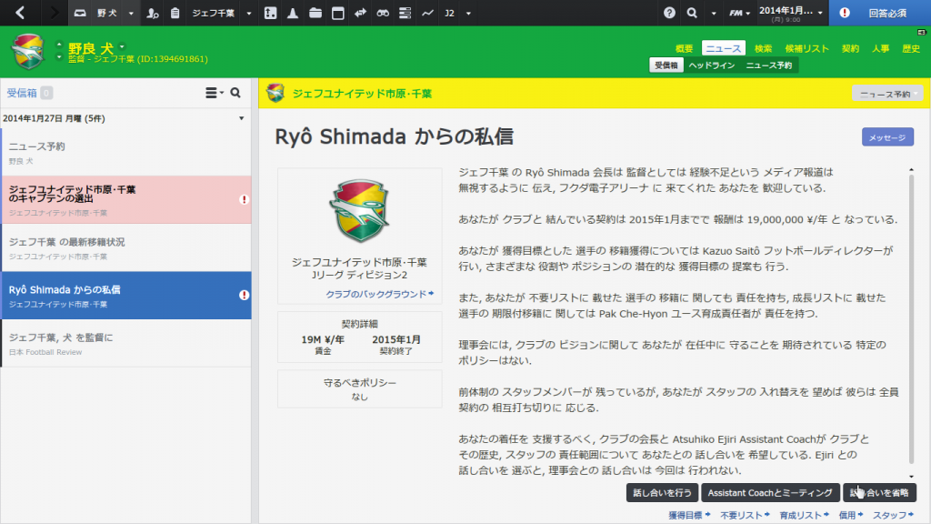 SnapCrab_Football Manager 2014_2015-12-14_18-54-6_No-00